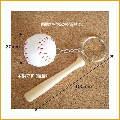 画像1: 野球キーホルダー木製バット&ボール【メール便ok】