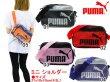 画像4: 【展示品特売】pumaプーマABSミニショルダーバッグ紫 (4)
