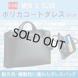 メンズクラブ【MEN'S CLUB】ポリカコートダレス【B4F】【取寄商品】【クーポン付】【送料込】