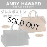 アンディハワードダレスボストンバッグ日本製(2色有)【送料無料】【クーポン付】【取寄商品】