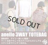 【sale】anelloマット合皮3WAYトートバッグ(3色有)