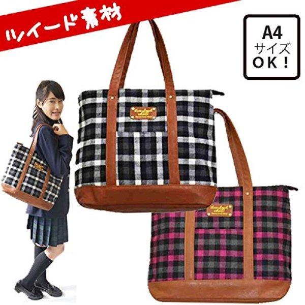 画像1: 通学おしゃれなチェック柄トートバッグA4(2色有) (1)