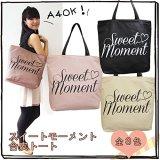 【sale】スイートモーメント女の子レディース向けおしゃれでかわいい合成皮革トートバッグ(3色有)