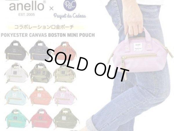 画像1: 【sale】人気のアネロ(anello)レディースおしゃれでかわいい口金入りミニボストンポーチ(8色有) (1)