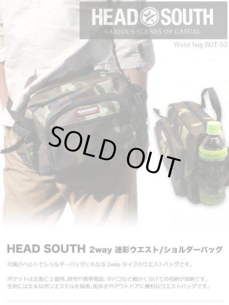 画像1: HEAD SOUTHメンズ大容量2WAYウエストバッグ(4色有) (1)