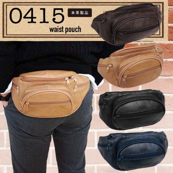 画像1: 本革製品5ポケット付きメンズおしゃれなレザーウエストバッグ(4色有) (1)