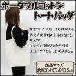 画像1: コットンシンプルトートバッグ◇散歩やお買い物に!【メール便ok】 (1)