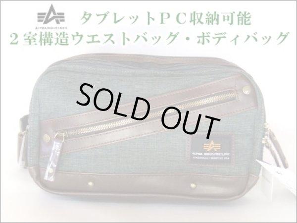 画像1: 【sale】男性に人気ブランドのアルファ(ALPHA)のメンズ迷彩裏地2室構造ウエストバッグ・ボディバッグ(2色有) (1)