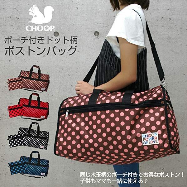 画像1: 【sale】シュープCHOOPかわいい水玉ドット柄ポーチ付き2WAYボストンバッグ(4色有) (1)