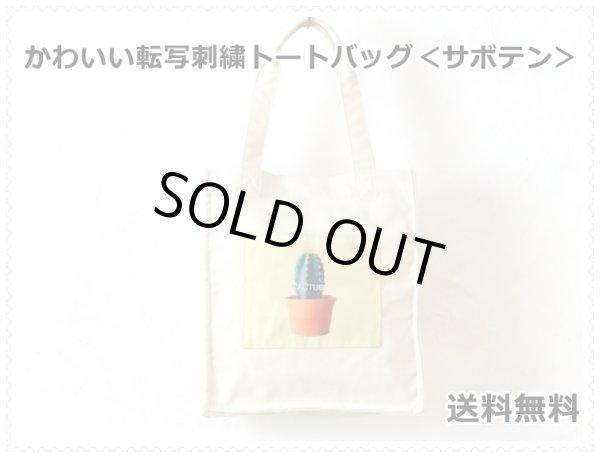 画像1: レディースかわいい転写刺繍トートバッグ/サボテン<送料無料> (1)