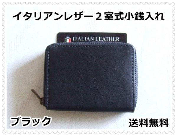 画像1: イタリアンレザー天然皮革アンティーク調ファスナー手のひらサイズ2室式小銭入れ/黒<送料無料> (1)