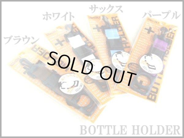 画像1: 着脱式ペットボトルホルダーA(8色有)【メール便ok】 (1)