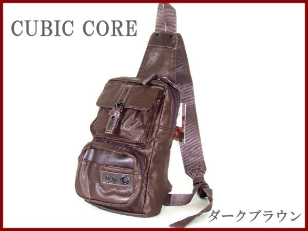 画像1: 【sale】CUBIC COREソフト合皮ボディバッグ(2色有) (1)