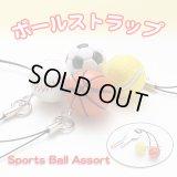 <野球・サッカー・バスケ・テニス>ボールストラップ!【メール便ok】