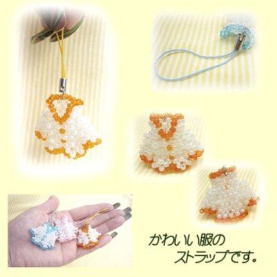 画像1: 【メール便ok】かわいい洋服デザイン☆ビーズ服ストラップ